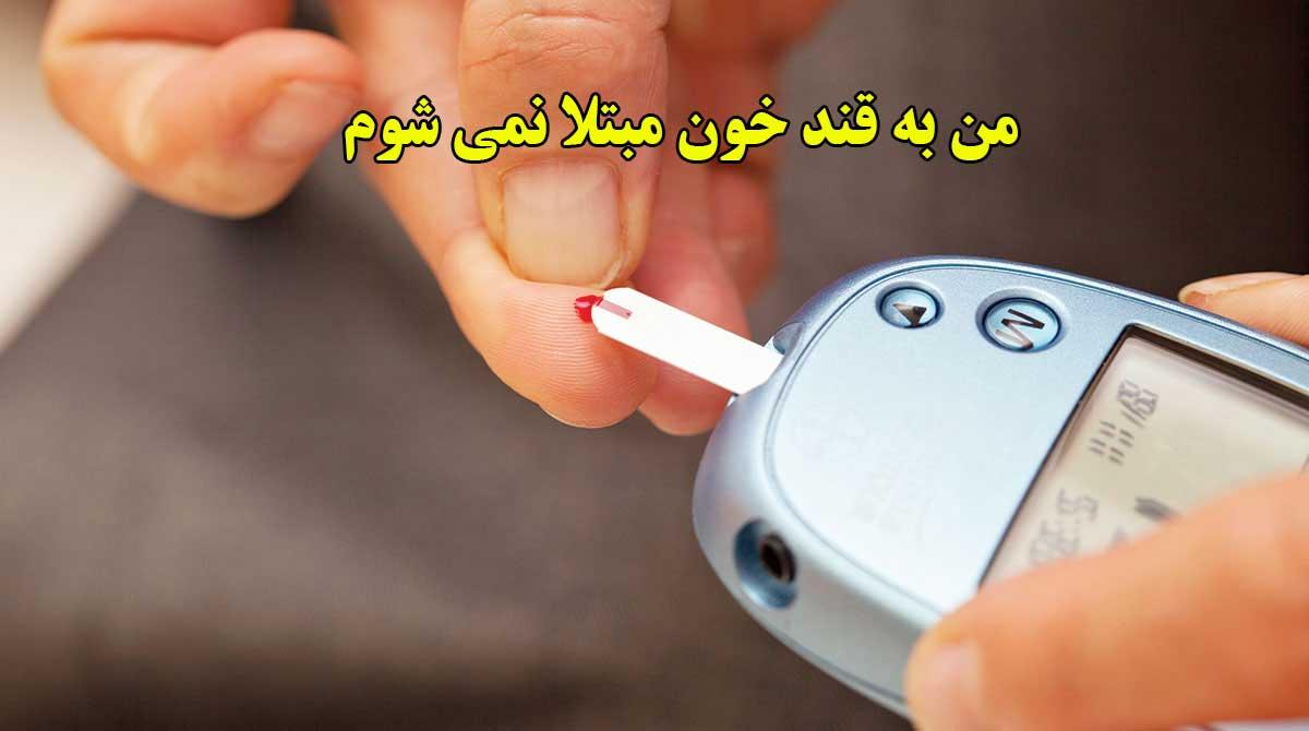 خطرات دیابت بارداری