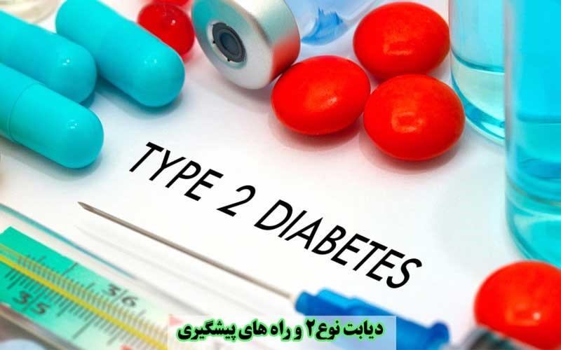 آیا در زمینه ی عارضه ی دیابت نوع دوم اطلاعاتی دارید؟