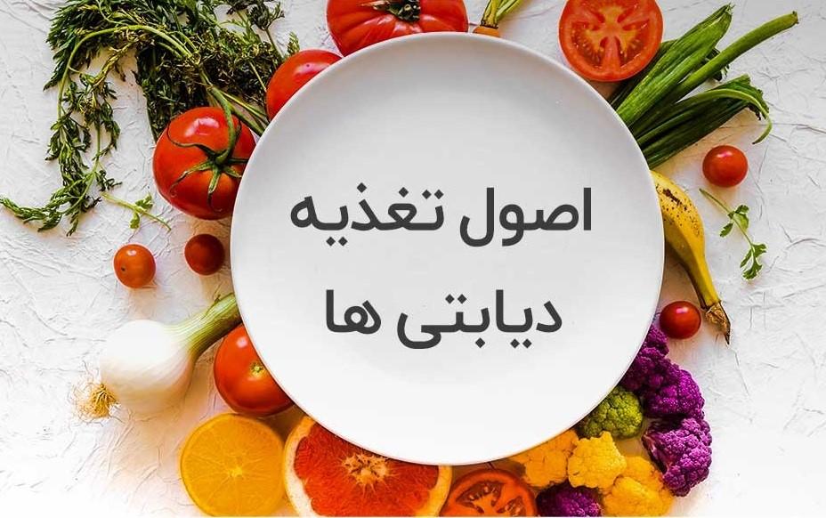 برنامه غذایی هفتگی دیابتی ها
